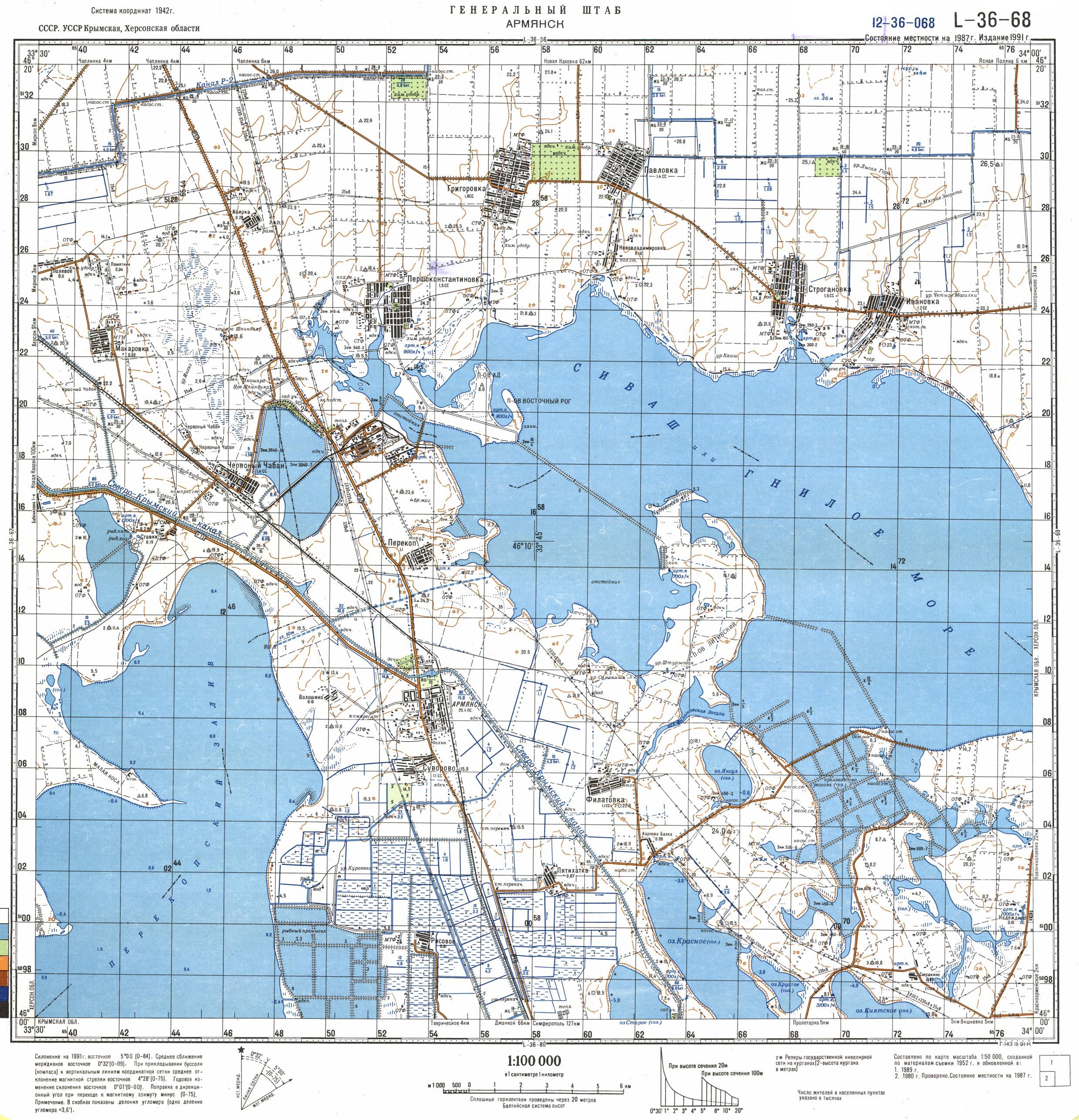 Карта города Армянск
