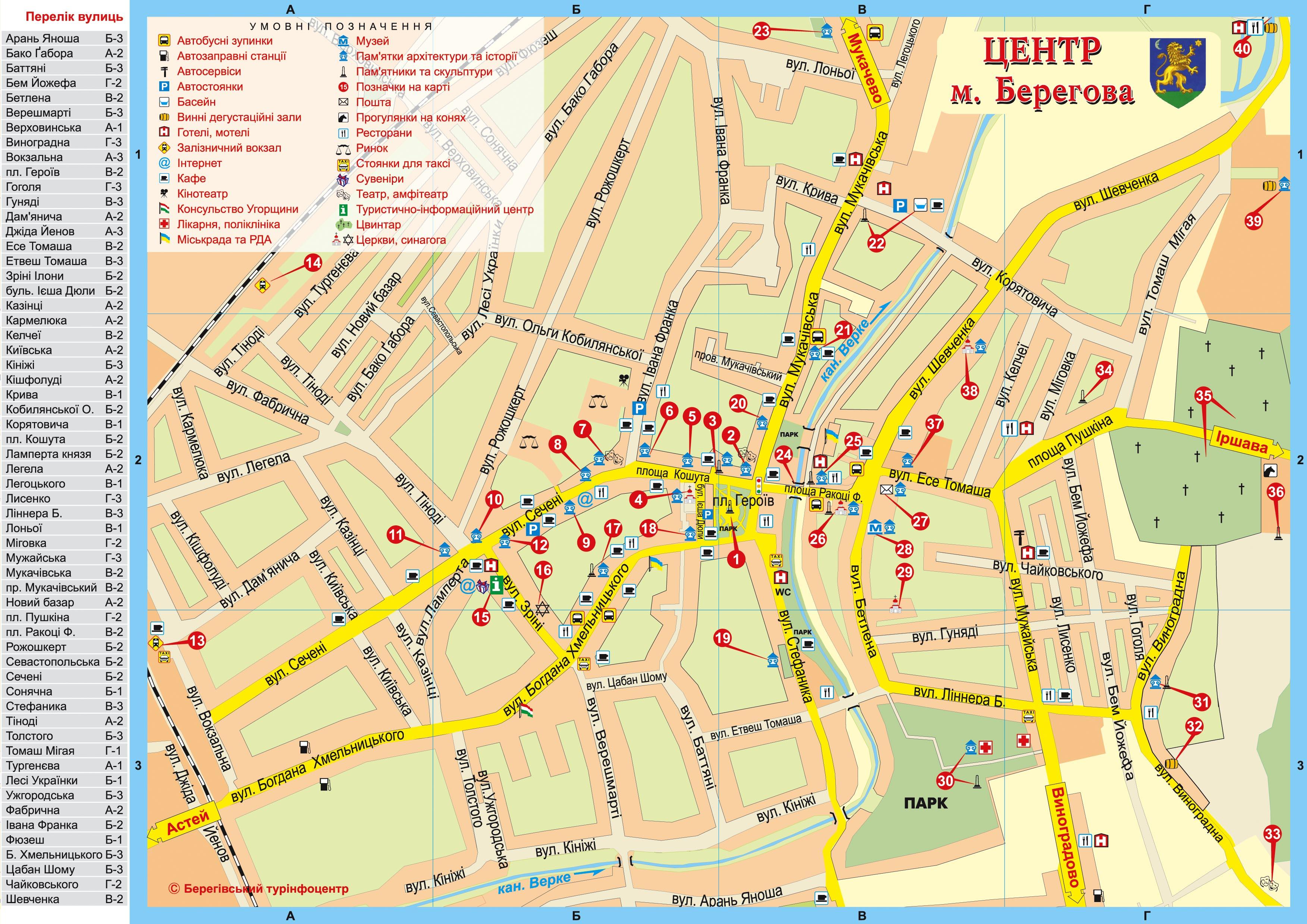 Карта города Берегово