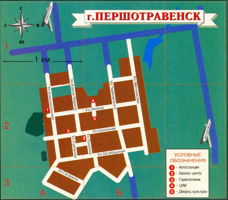 Карта города Першотравенска