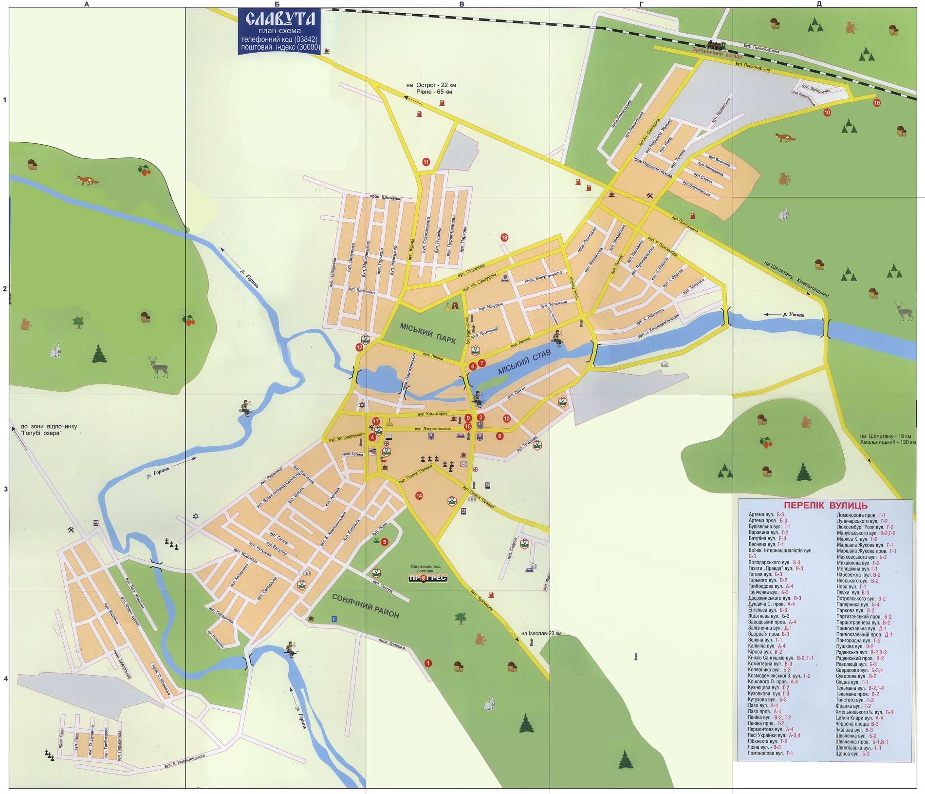 Карта города Славута