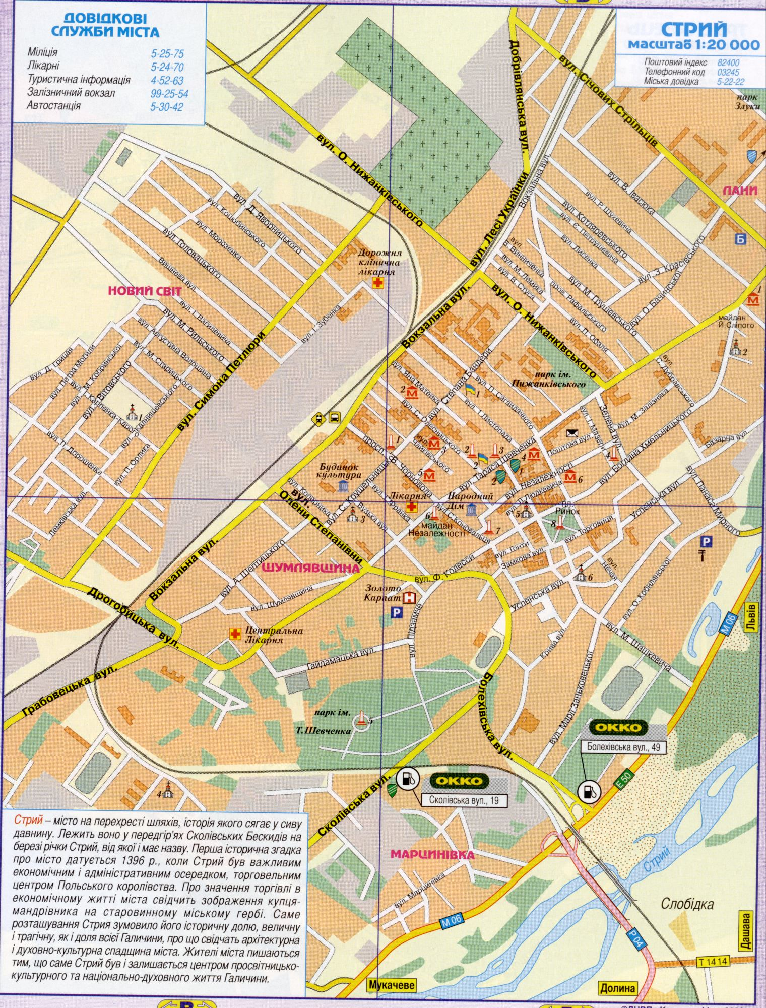 Карта города Стрый
