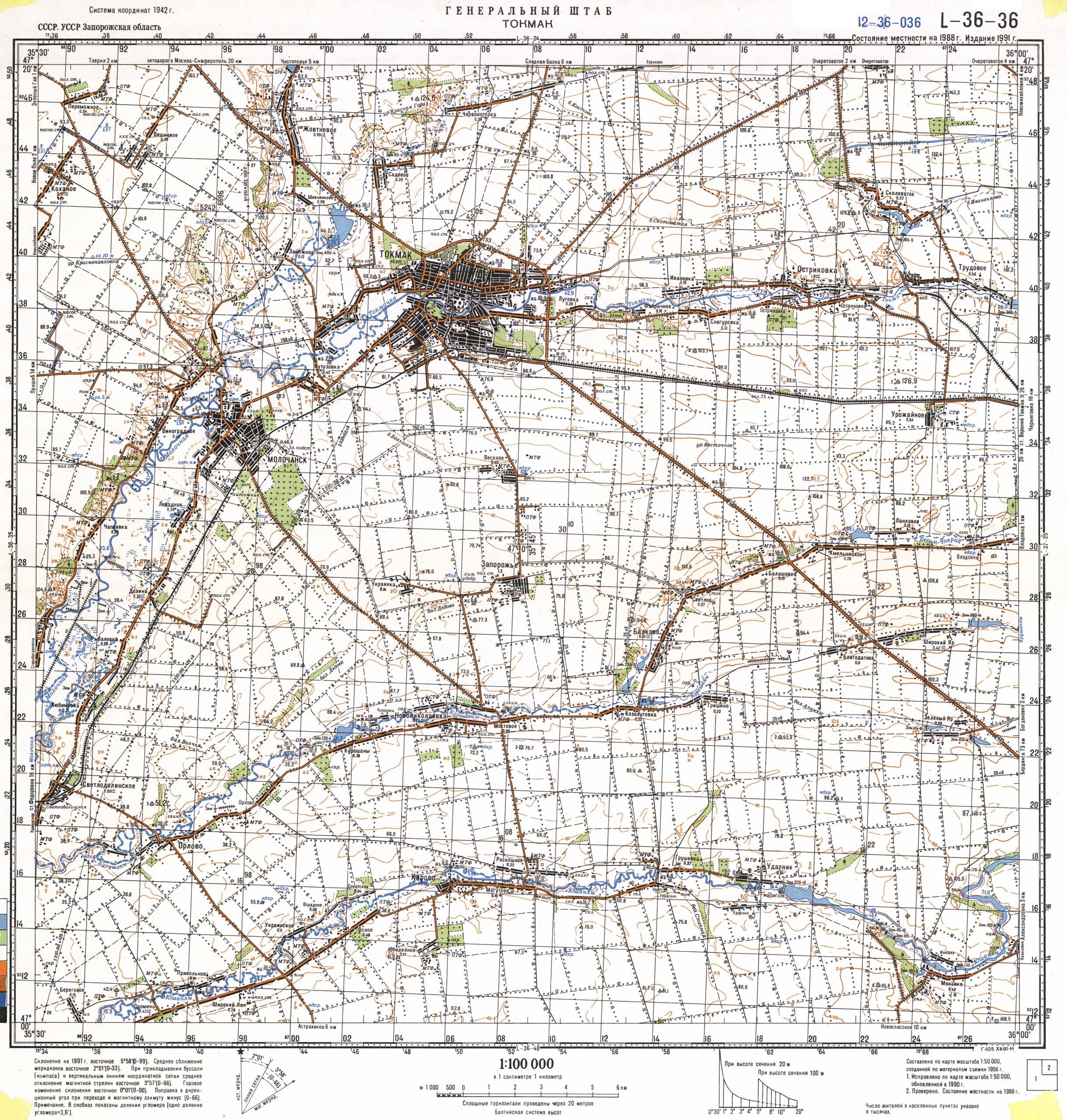 Карта города Токмак