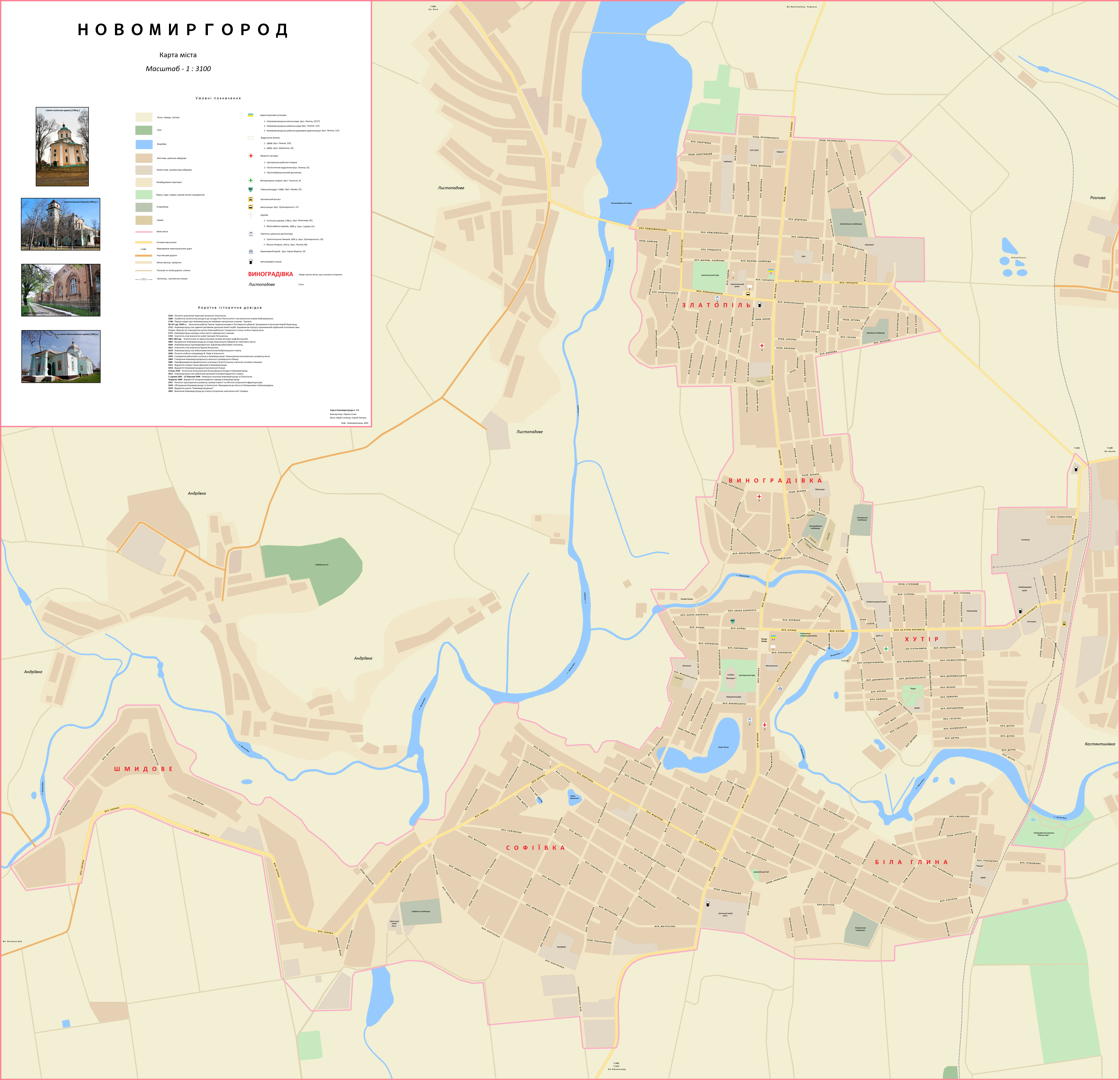 Карта города Новомиргород
